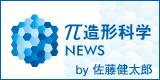 π造形科学NEWS by佐藤健太郎