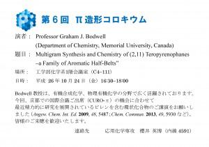 Bodwell先生講演会_Oct24_ポスター