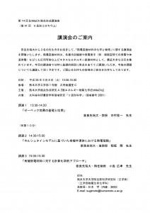 (0308講演会開催通知)第14回EnMaCh拠点形成講演会