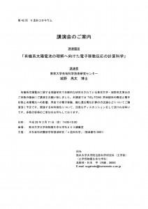(0311講演会)東大先端研城野亮太博士